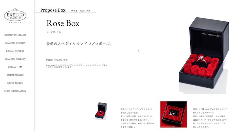 エクセルコダイヤモンド ローズボックス