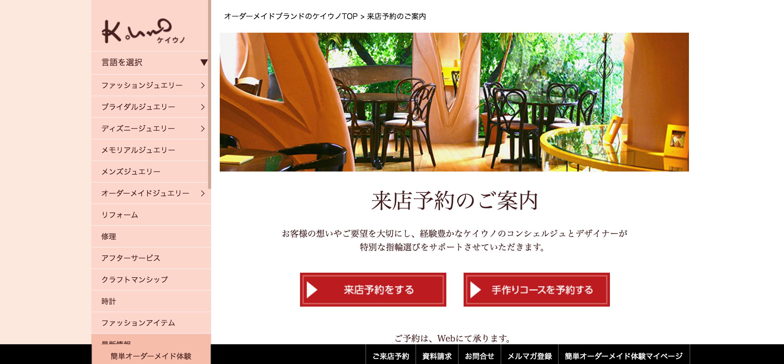 ケイ・ウノ 公式HPまたはお電話にて来店予約で、全国のレストランや宿泊施設で使える5000円分のクーポンをプレゼント!