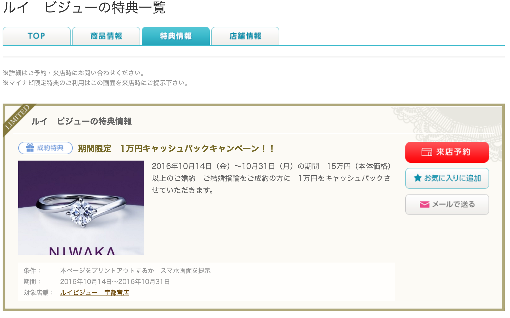 ルイビジュー マイナビウェディングからの来店予約、かつ15万円以上の指輪の成約で1万円キャッシュバック!