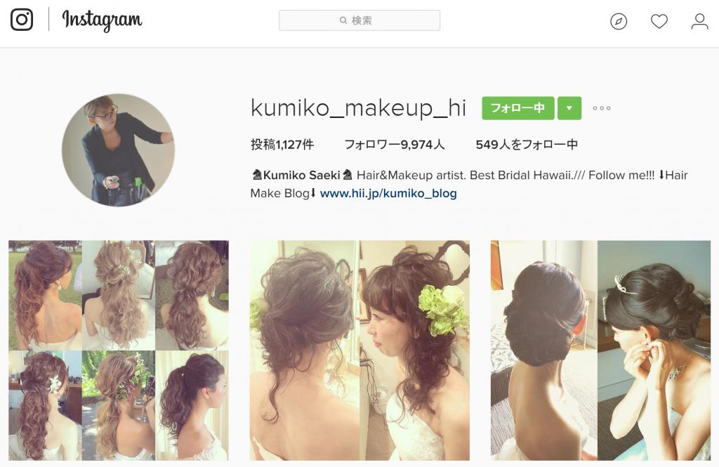 kumiko_makeup_hi