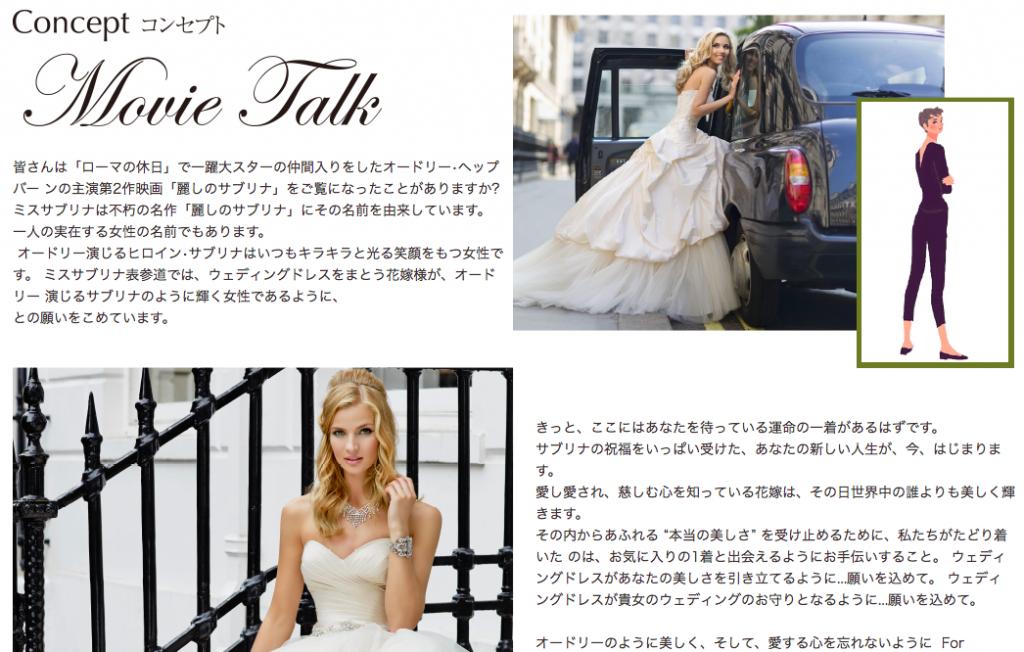 66dffda3dcfe3 「映画のヒロイン級のドレス姿」美しいシルエットをテーマに大人の花嫁にふさわしい上品なウェディングドレスは、日本女性を美しく輝かせます。
