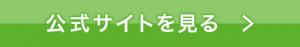 ichi公式サイトを見る