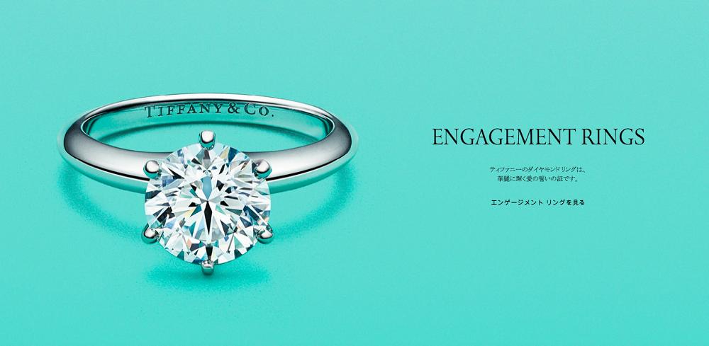 Tiffany&Co.(ティファニー)