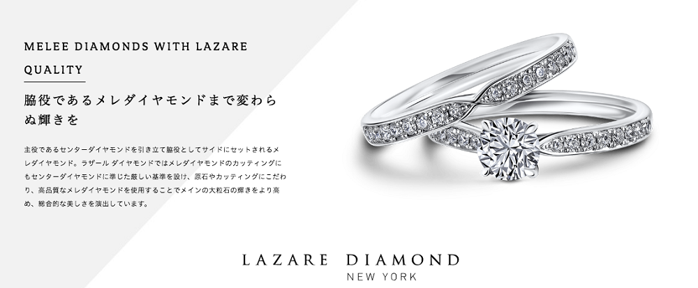 ラザール・ダイヤモンド
