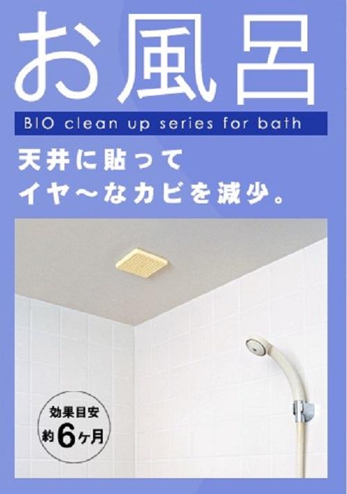 バイオお風呂のカビきれい