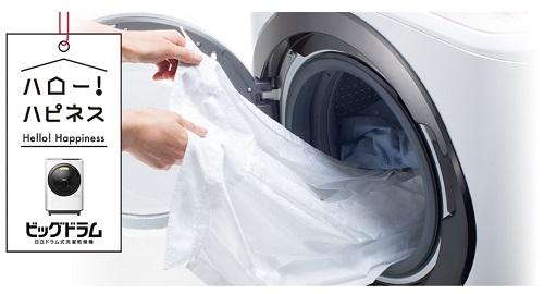 日立ドラム式洗濯乾燥機 ビッグドラム