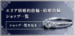 婚約・結婚指輪エリア別一覧