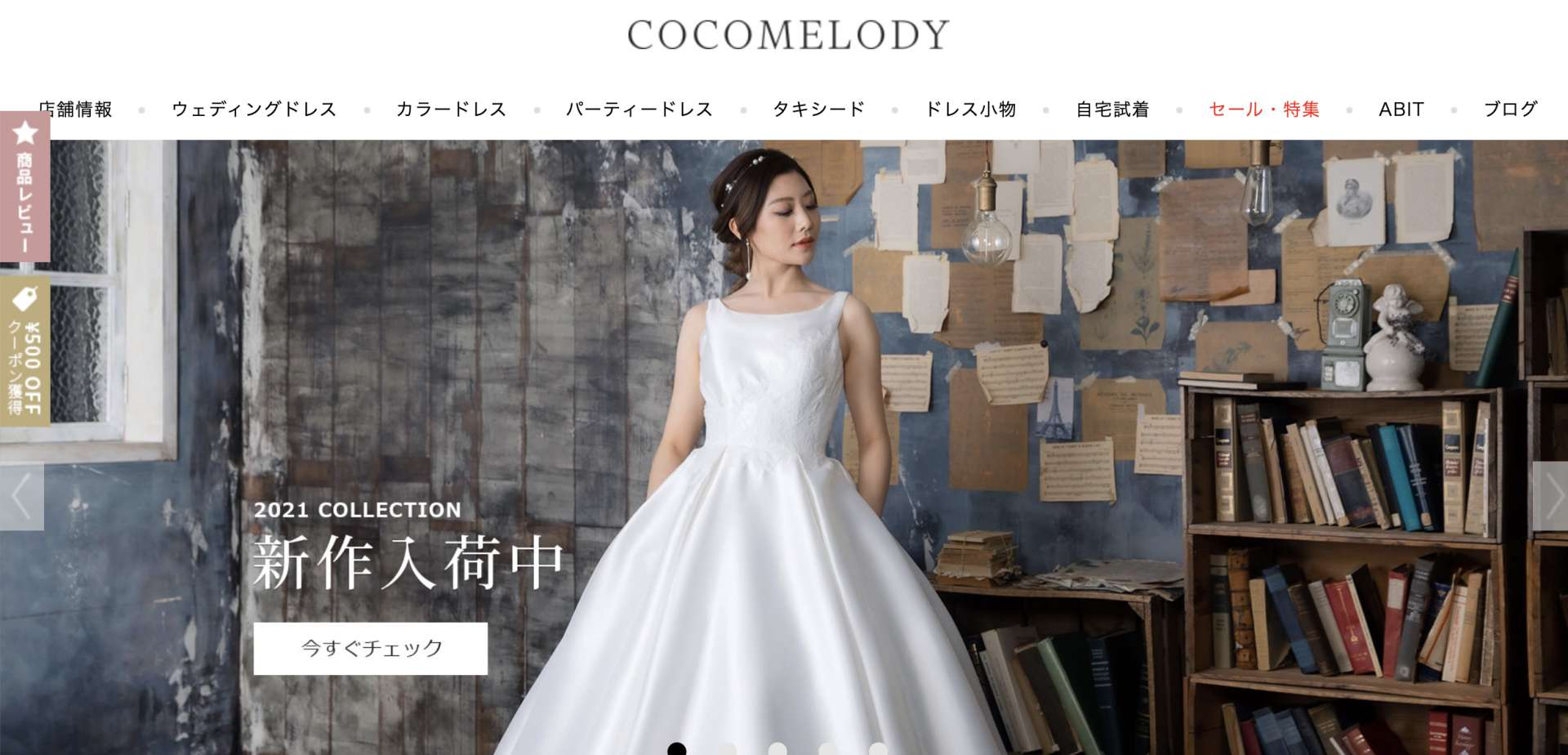cocomelody 格安ドレス購入