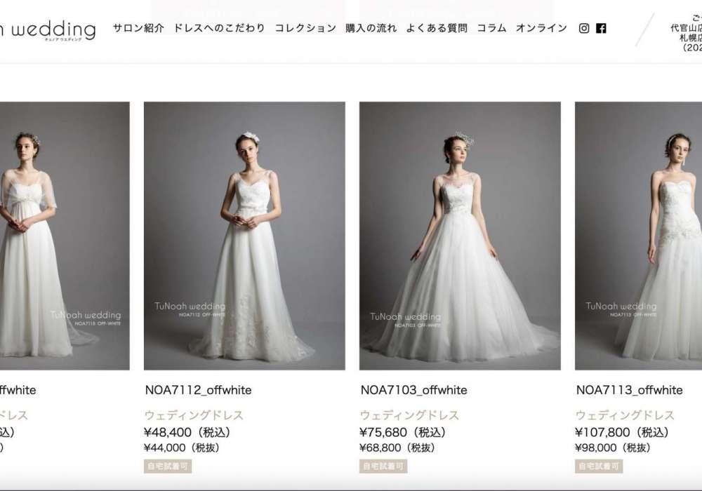 チュノアウェディング ドレス一覧