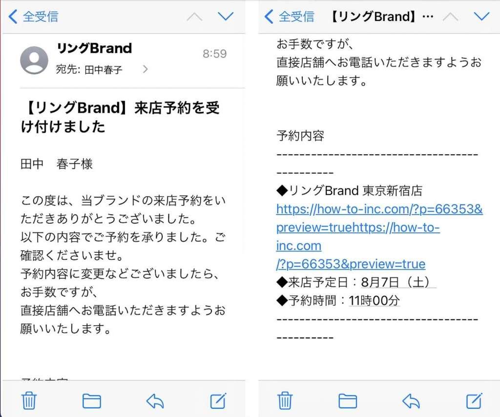 メールの画面